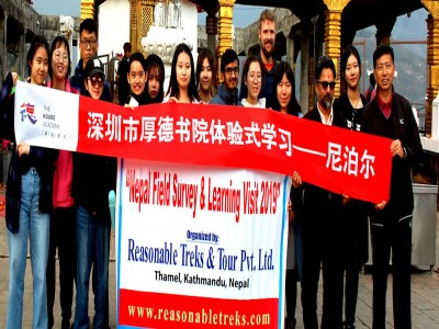 Education Tour  Package in Nepal